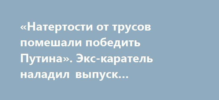 «Натертости от трусов помешали победить Путина». Экс-каратель наладил выпуск «стрингов» для АТО http://rusdozor.ru/2017/06/05/natertosti-ot-trusov-pomeshali-pobedit-putina-eks-karatel-naladil-vypusk-stringov-dlya-ato/  Лозунг Майдана – «Я девочка. Я хочу кружевные трусики и в ЕС» — творчески переработали мальчики из АТО. Заметив, что скакуны перестали жертвовать героям трусы, носки и зубную пасту, а также снабжать волонтеров деньгами и амуницией, самые предприимчивые ветераны АТО ...