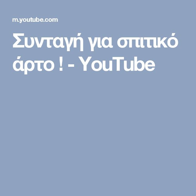 Συνταγή για σπιτικό άρτο ! - YouTube