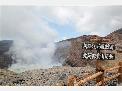 sopka Aso Flickr  farflungistan