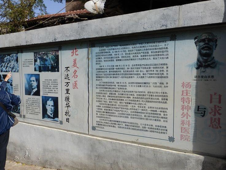 Section of Yangjiazhuang wall chronicling Bethune's life.