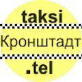 Такси Кронштадт http://kronstadt.taksi.tel