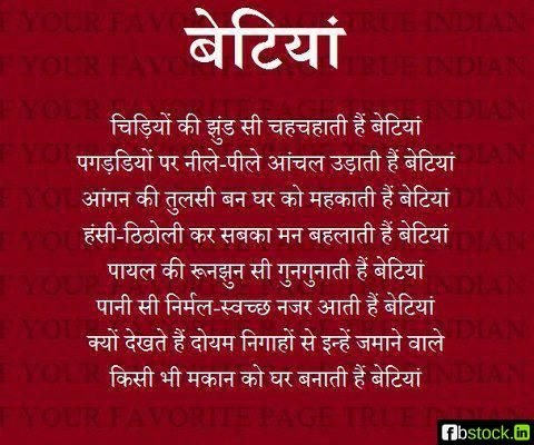 hindi poem images - Google Search