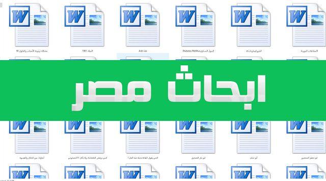 1500 بحث جاهز للطباعة في جميع المجالات ابحاث مصر Tech Company Logos Company Logo Ibm Logo