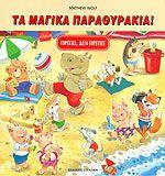 βιβλιο τροπων 3,5€