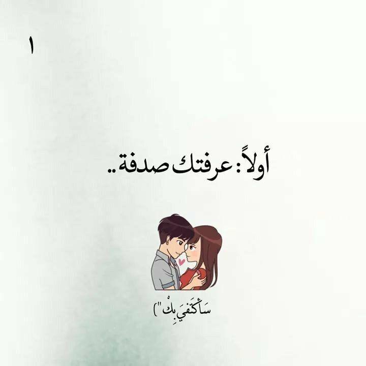 إعترافات عاشق في قصة عشق بنات الاعتراف الأول Calligraphy Quotes Love Good Relationship Quotes Funny Arabic Quotes