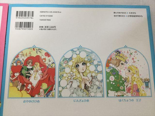高橋真琴さんのクラシック童話集はキラキラお姫様絵本だった にん