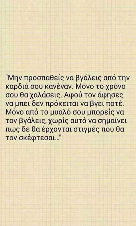 !!!! στο We Heart It.