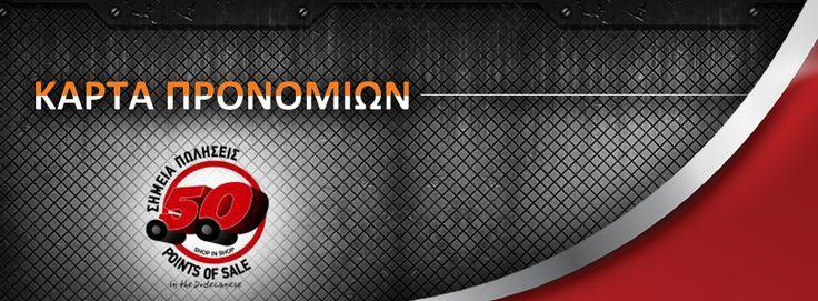 Κάρτα Προνομίων - Service www.houlis.gr/emp