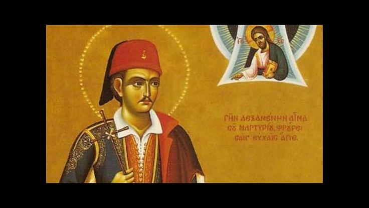Απολυτίκιο Αγ. Γεωργίου του εξ Ιωαννίνων - 17 ΙΑΝΟΥΑΡΙΟΥ
