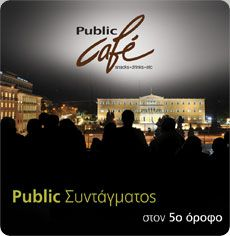 Eventful (and wonderful view) | Public Cafe, Public Store, Syntagma Square