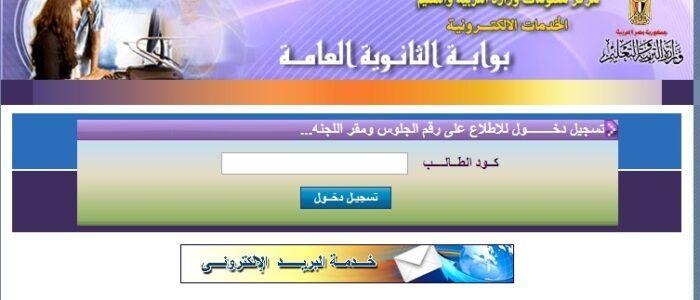 بوابة الثانوية العامة Pandora Screenshot