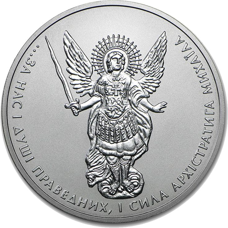 The 2018 Ukraine Archangel Michael 1oz Silver Coin was designed by Volodymyr Taran, Oleksandr Kharuk and Serhii Kharuk. The obverse of the coin features the coat of arms of the Ukraine and the words 'National Bank of Ukraine' written in Ukrainian. The reverse of the coin shows the Archangel Michel holding a sword a quote which translates as, 'for us and soles of righteous men'.