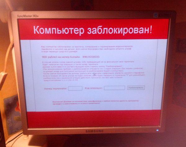 Удаление блокировщика экранаПосле интернет-серфинга, или установки не лицензионных программ, на рабочем столе может появиться баннер постыдного содержания. В баннере, как правило, указывается, что...