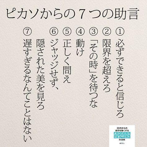 ピカソからの7つの助言。20代からの自分を強くする「あかさたなはまやらわ」の法則 でも紹介しています。 . . . #ピカソからの7つの助言#限界を超える#動く#自問自答 #遅すぎる#自己啓発#名言#アドバイス #ピカソ#自己啓発本#ビジネス書