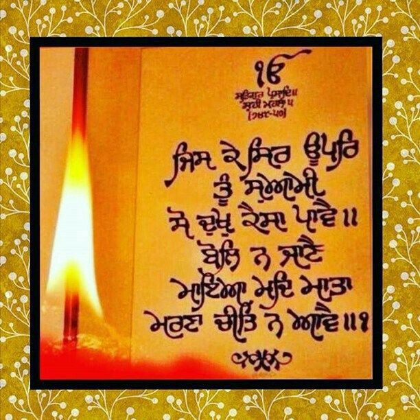 Pin by Simran Kaur on Sri Guru Granth Sahib ji Quotes ...