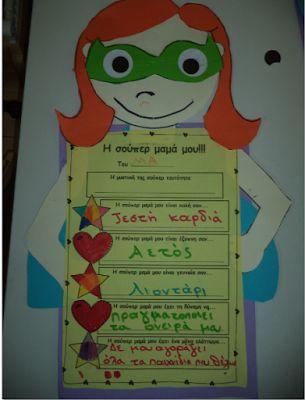 ...Το Νηπιαγωγείο μ' αρέσει πιο πολύ.: Η μανούλα μου γιορτάζει και γω της έχω ετοιμάσει πολλές εκπλήξεις!!!