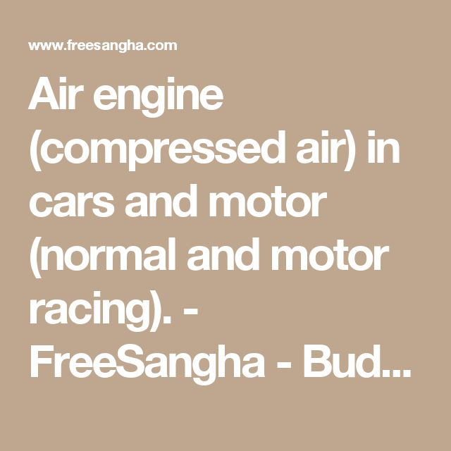Air engine (compressed air) in cars and motor (normal and motor racing). - FreeSangha - Buddhist Forum