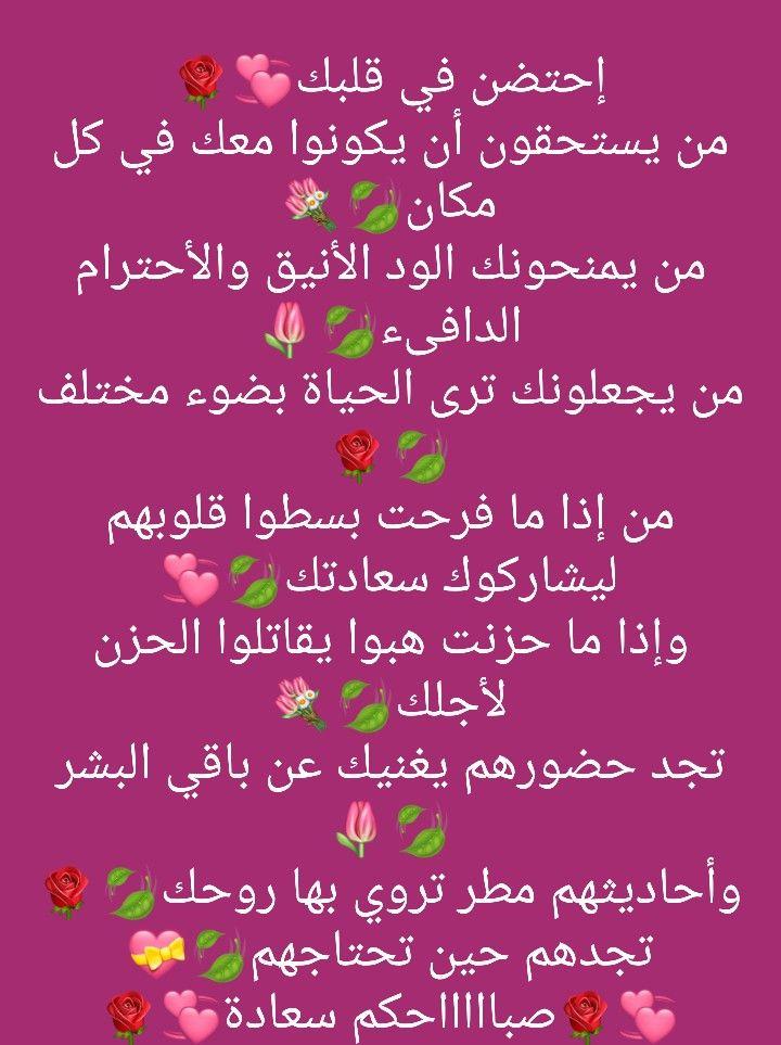 Pin By فلسطينية ولي الفخر On الكلمة الطيبة Romantic Love Quotes Arabic Quotes Quotes