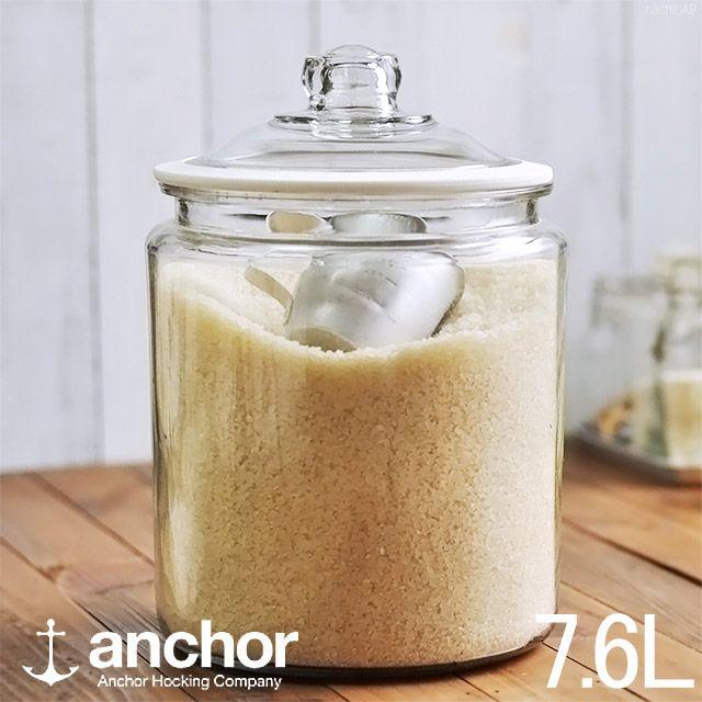 【送料無料】Anchor Hocking|ガラス瓶|キッチン|。アンカーホッキング社 ストレートジャー「ガラスジャー 7.6L ラバー付き」ライスジャー/7600cc 保存容器 収納