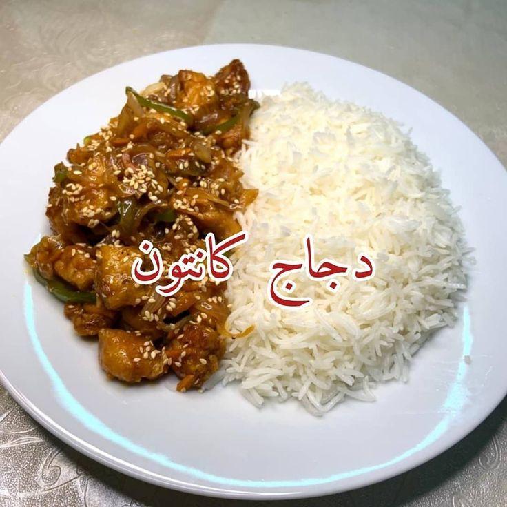 مطبخ حلا On Instagram واحلر طريقة دجاج كانتون من المبدعة Beautyxi91 دجاج كانتون نقطع صدور دجاج مكعبات ونغطيهم دقيق Food Grains Rice