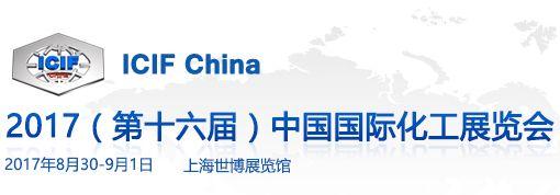 ICIF China – Çin Uluslararası Kimyasal Endüstrisi Fuarı