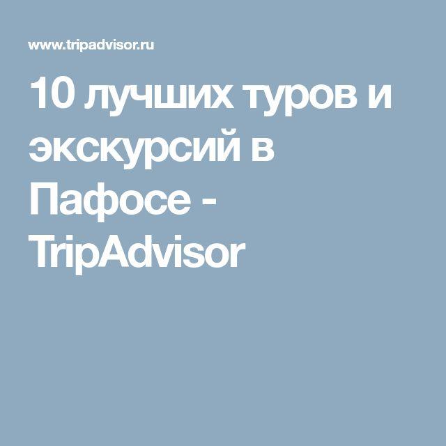 10  лучших туров и экскурсий в Пафосе - TripAdvisor