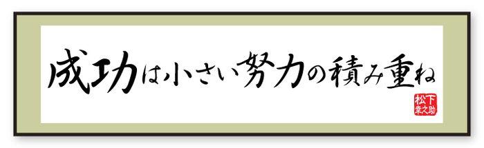 images of 松下幸之助   経営者になっても続いた細かい ...