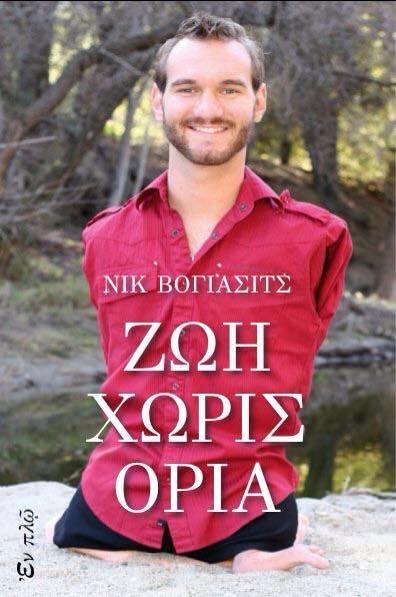 Ο Νικ Βουίσιτς, που γεννήθηκε χωρίς άκρα, αφηγείται την προσωπική του ιστορία και τον αγώνα του να ζήσει μια αληθινά χαρούμενη ζωή.