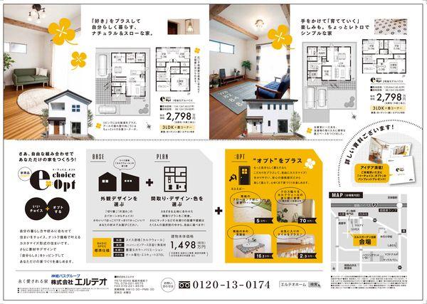 エルテオは神姫バスグループの住宅会社です。お客様と一緒に「こだわりの家づくり」を建てる工務店として、姫路を中心とした注文住宅の情報をお届けいたします。