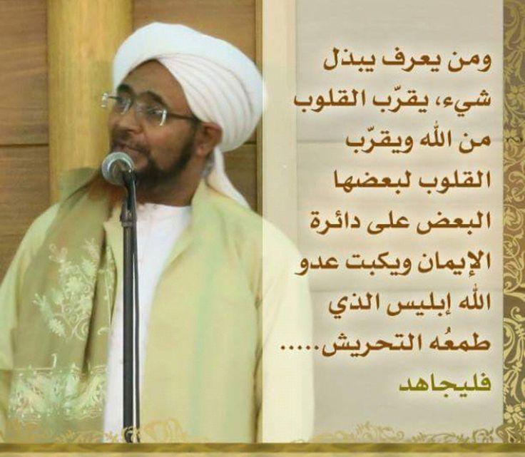 الحبيب عمر بن سالم بن حفيظ