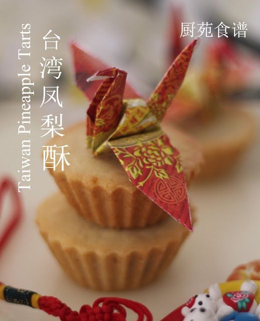 Taiwan Pineapple Cake (Taiwan Pineapple Tarts)