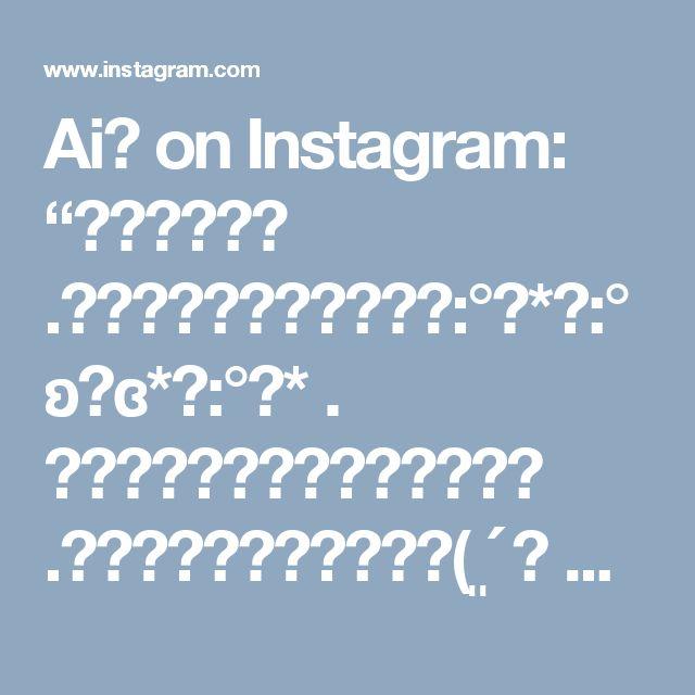 """Ai♡ on Instagram: """"本日発送品♡ .無事届きますように🙏。:°ஐ*。:°ʚ♥ɞ*。:°ஐ* . ありがとうございました🙇✨✨ .後ほど個別に連絡します( ´͈ ᗨ `͈…"""""""