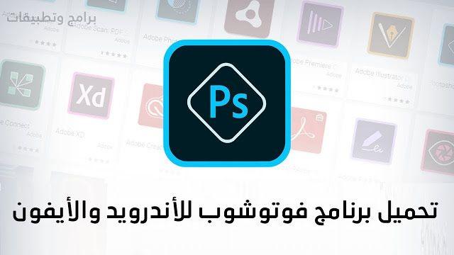 تحميل برنامج فوتوشوب عربي Photoshop Express للأندرويد والأيفون Photoshop Express Photoshop Expressions