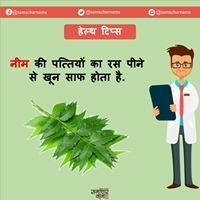 #health #stayhealthy #healthtips #neem #samacharnama