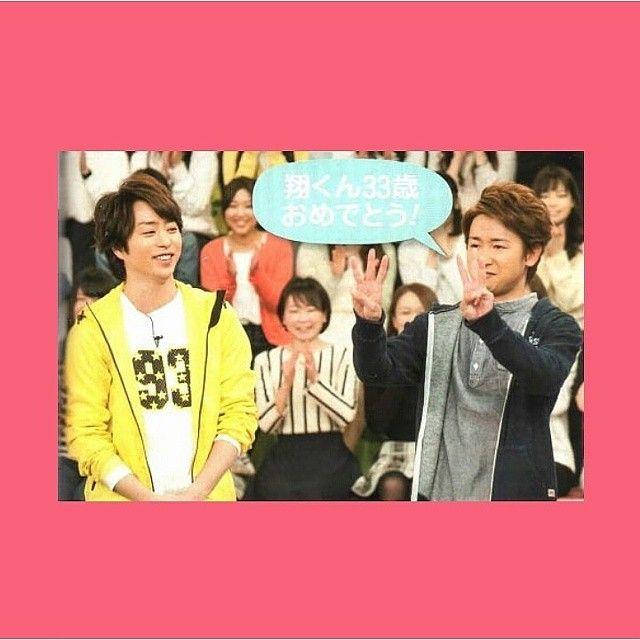 . 翔くん Happy Birthday \♡/ . #嵐 #櫻井翔 #1月25日 #山コンビ
