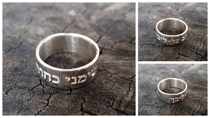 """Set me as a seal upon your heart, Song of Solomon 8:6 Hebrew Bible verse Silver ring """"Simeni Kachotam Al Libcha"""" by Ziv Designs"""