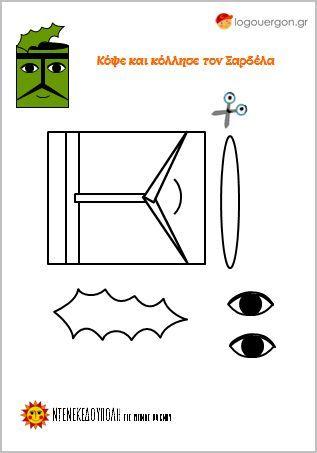 Δραστηριότητα χαρτοκοπτικής Σαρδέλας--Στην ελεύθερη ώρα στο σχολείο ή στο σπίτι μπορούν να εκτυπώσουν τη δραστηριότητα με τον Σαρδέλα να τον χρωματίσουν βάση της έγχρωμης μικρογραφίας που υπάρχει στο φύλλο ή έτσι όπως τον φαντάζονται κατόπιν να κόψουν περιμετρικά τη μαύρη γραμμή που σχηματίζει το ντενεκεδάκι και τέλος με την κόλλα τους να κολλήσουν τα κομμάτια συνθέτοντας έτσι την εικόνα