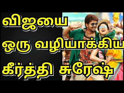 """Keerthy Suresh Changed Actor Vijay   Shocking News   Bhairava Latest Update - http://positivelifemagazine.com/keerthy-suresh-changed-actor-vijay-shocking-news-bhairava-latest-update/ http://img.youtube.com/vi/dAOkBw6rhv8/0.jpg  Bairavaa Latest Update Bhairava latest update Bairavaa Latest News Bhairava latest news Bairavaa Biggest Update. Click to Surprise me! ***Get your free domain and free site builder*** Please follow and like us:  var addthis_config =   url: """""""","""