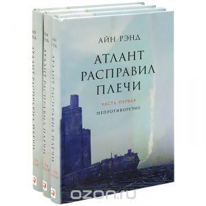 """Книга """"Атлант расправил плечи (комплект из 3 книг)"""" Айн Рэнд - купить книгу Atlas Shrugged ISBN 978-5-9614-1430-1 с доставкой по почте в интернет-магазине OZON.ru"""
