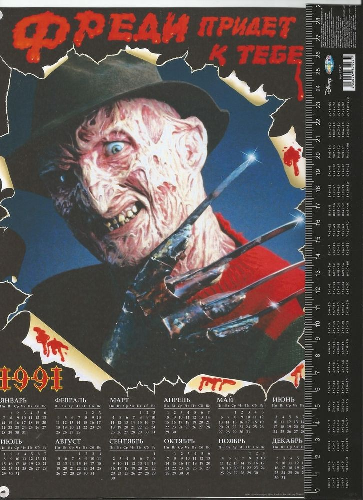 Freddy Krueger will come to you ) Calendar 1991/ Фредди Крюгер придёт к тебе календарь 1991 года