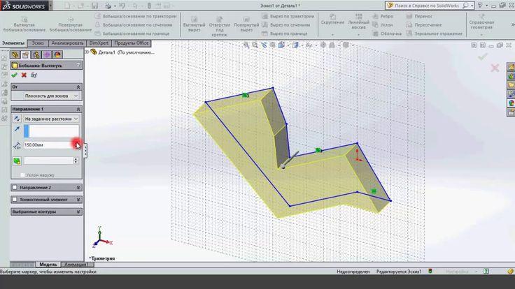 Сетка в SolidWorks