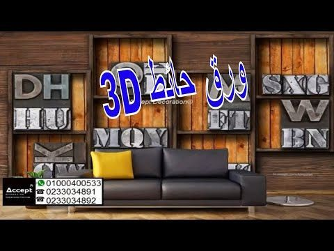 #3d_Wall_paintings  #3d_wallpaper_3d #3d_wallpaper_beach #3d_wallpaper_backgrounds #3d_wallpaper_for_walls #3d_wallpaper_black #3d_wallpaper_art #3d_wallpaper_egypt #accept_decoration – Accept Decoration® – #3dWallpaintings #3dwallpaper3d #3dwallpaperart #3dwallpaperbackgrounds #3dwallpaperbeach #3dwallpaperblack #3dwallpaperegypt #3dwallpaperforwalls #accept #acceptdecoration #decoration