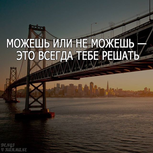 #мотивация #успех #деньги #цитата #афоризма #саморазвитие #бизнес #мечта #инвестиции #притчи