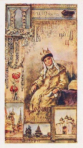 Азбука. Цы. Царица. Бём (Эндаурова) Елизавета Меркурьевна (1843-1914)