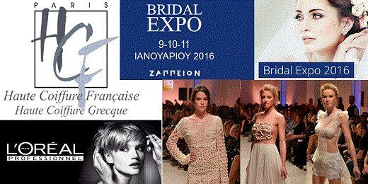 Η καλλιτεχνική ομάδα της HCF Grecque στην έκθεση Bridal Expo 2016!