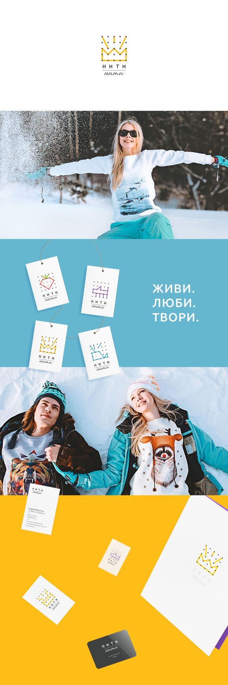 Нити Нити: Брендбук, Полиграфия, Разработка логотипа, Ребрендинг, рестайлинг, Товарный брендинг, Дизайн упаковки и дизайн этикетки, Создание сайта