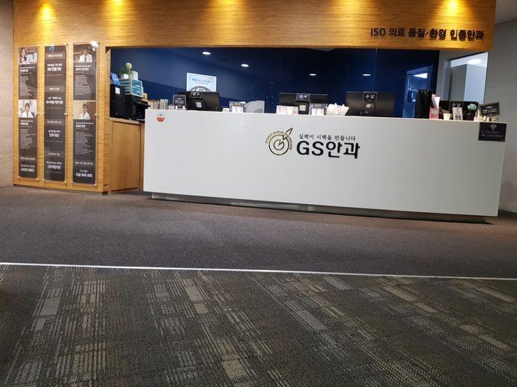 강남역 GS안과