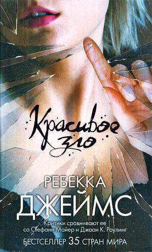 """Книга """"Красивое зло"""" - Джеймс Ребекка - Читать онлайн - Скачать fb2"""
