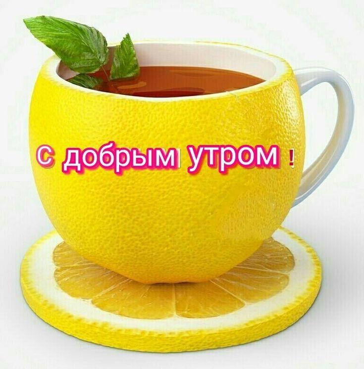 Лет, открытка доброе утро мое счастье