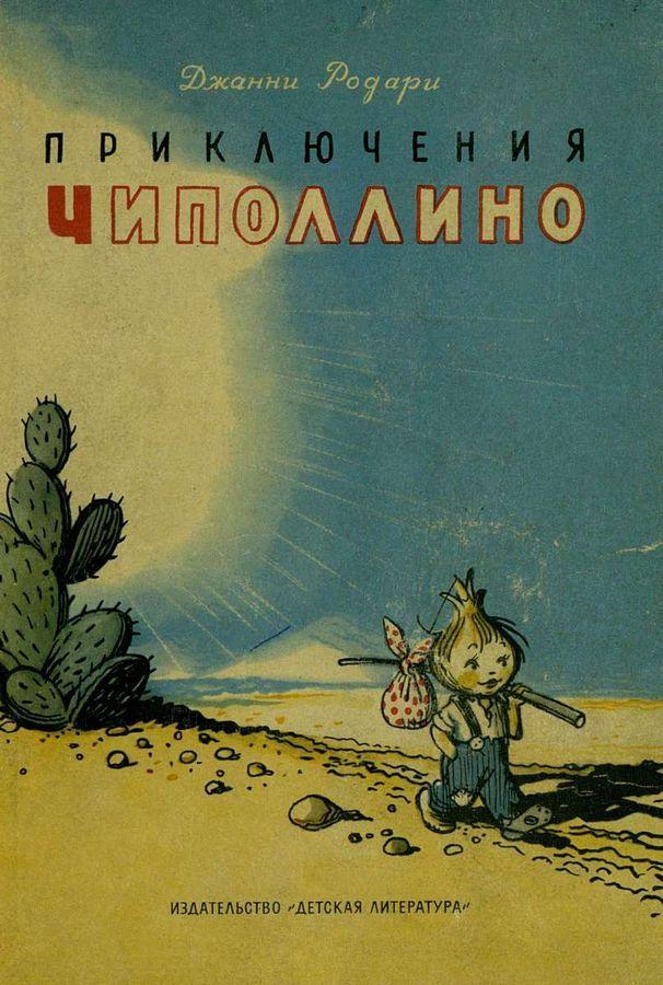 Джанни Родари Приключения Чипполино 1974 г Художник Сутеев